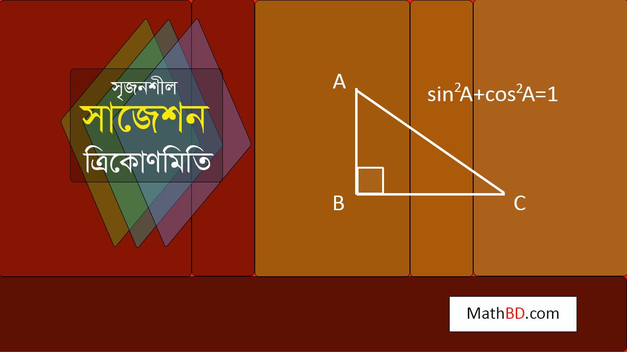 সাজেশন-ত্রিকোণমিতি-নবম-দশম-গণিত